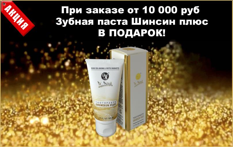 Акция Dr. Nona: При заказе от 10000р. Зубная паста шинсин в подарок