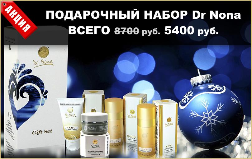 Акция Dr. Nona: Новогодний подарочный набор за 5400 р. вместо 8700р.